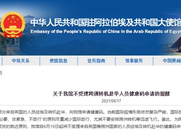 中国驻埃及使馆:6月19日起不受理跨洲转机赴华人员健康码申请
